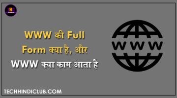 WWW Ki full form kya hai