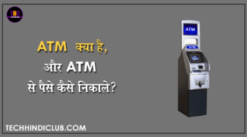 ATM ki Full Form kya hai।