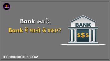 Bank kya hai