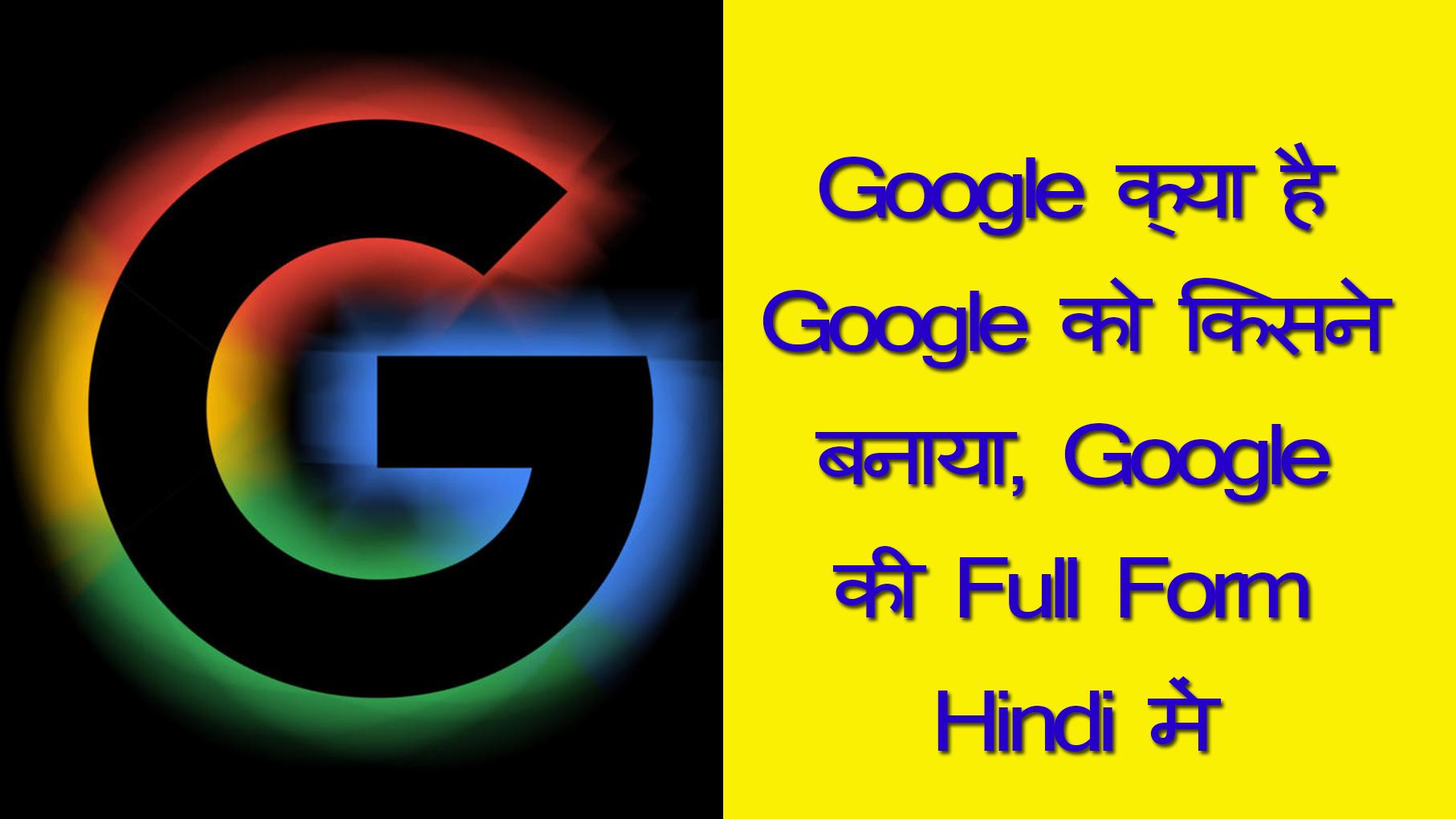 Google क्या है