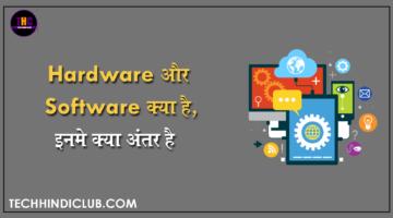 Hardware our Software kya hai
