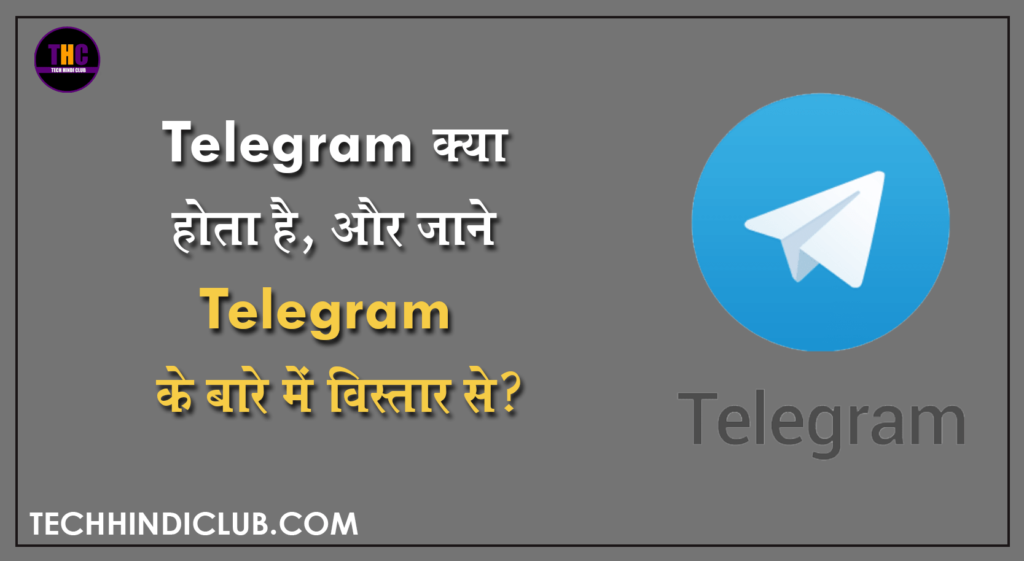 Telegram kya hota hai