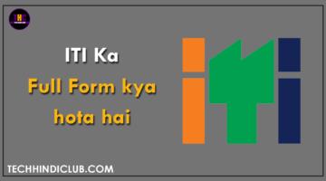 ITI Ka Full Form kya hota hai