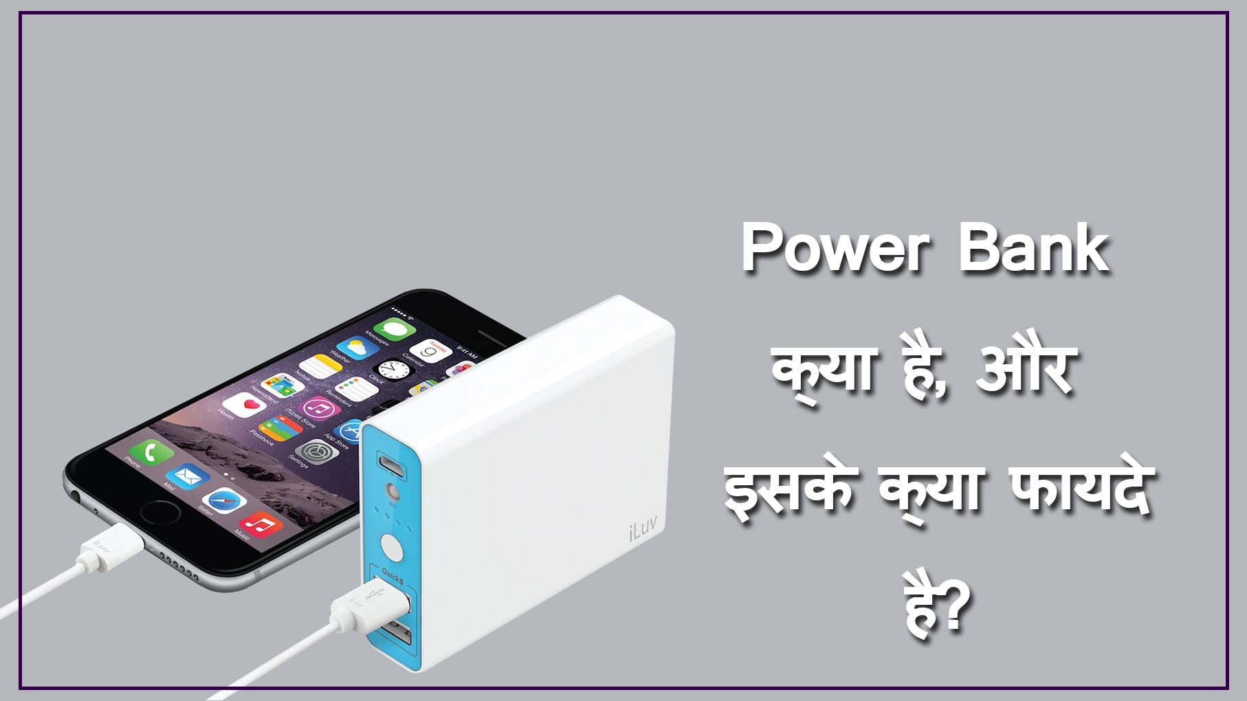 Power Bank kya hai