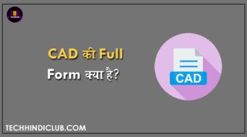 CAD Ki Full Form Kya Hoti Hai