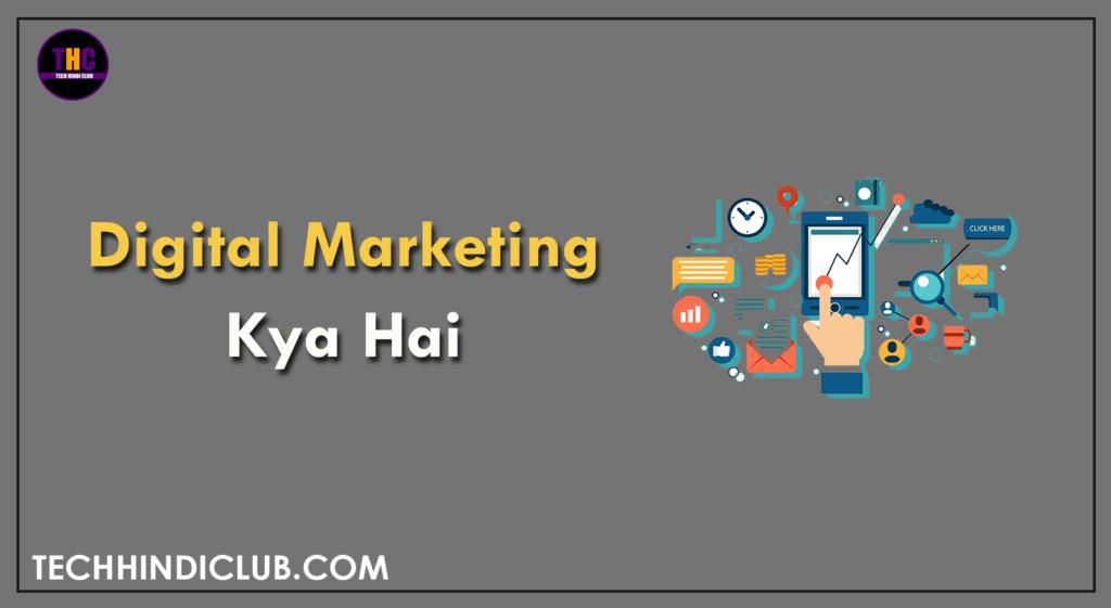 Dgital Marketing Kya Hai