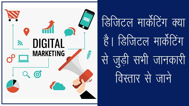 Digital Marketing Kya Hai Hindi Men