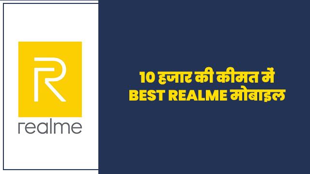 Realme SmartPhone under 10000 Price