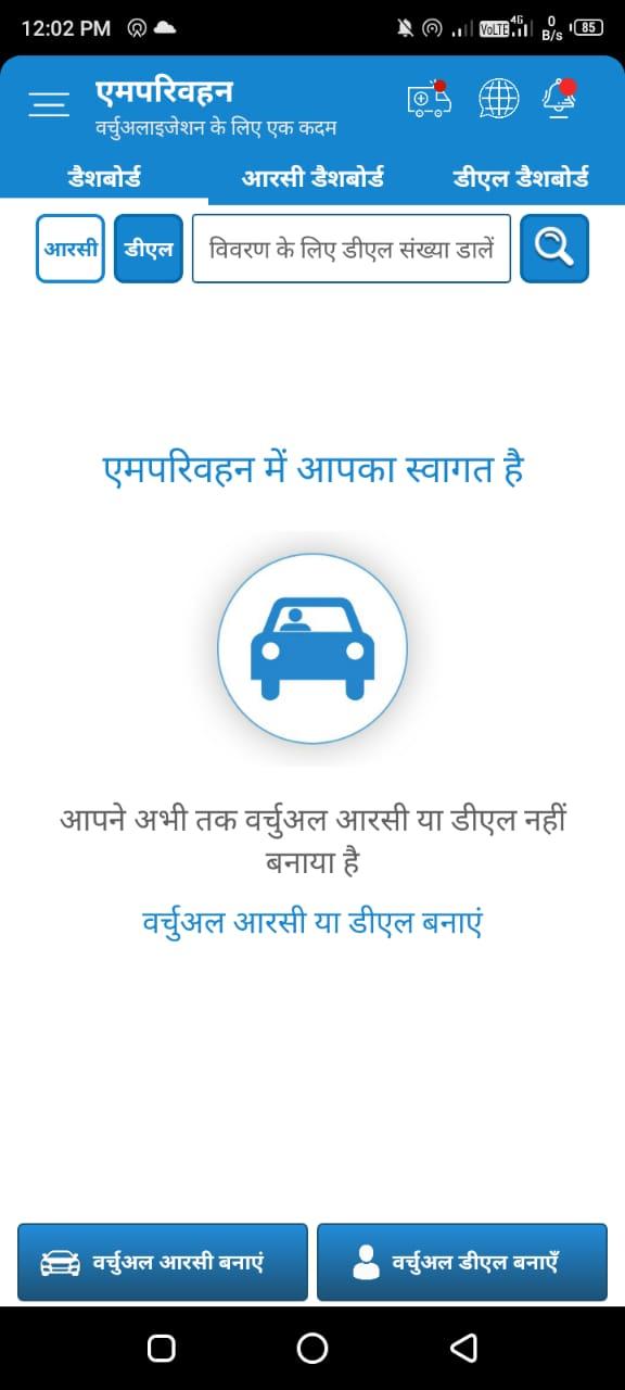 ड्राइविंग-लाइसेंस-चेक-करने-का-ऐप