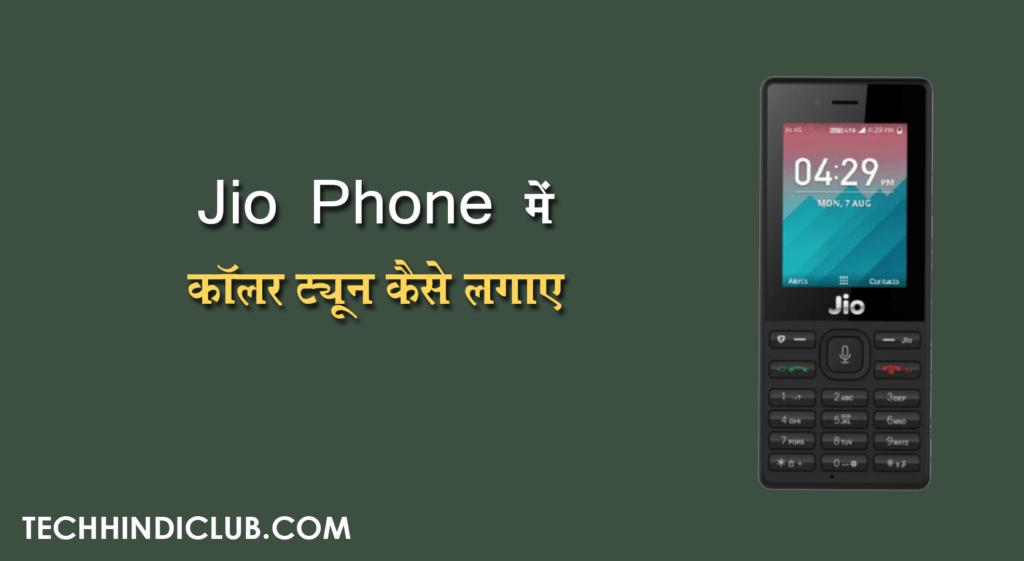 jio-phone-mei-caller-tune-kaise-lagaye-min