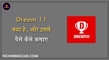 Dream11 Fantasy Cricket App kya hai
