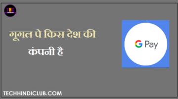 google pay kis desh ki company hai