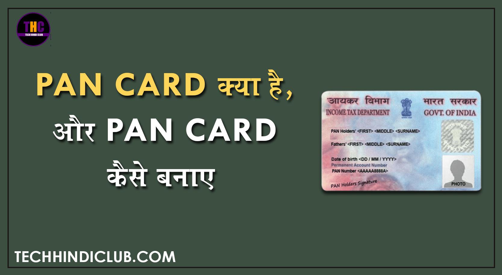 pan-card-kaise-banaye