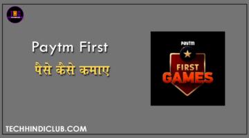 paytm first game kya hai