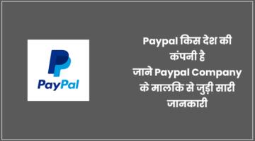 Paypal Kis Desh ki Company Hai