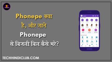 Phonepe se Light Bill Kaise Bhare