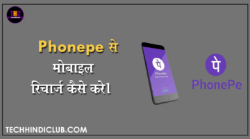 Phonepe se Mobile Recharge Kaise Kare