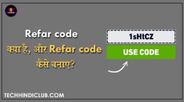Referral Code kya hai