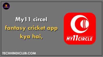 my11 circel fantasy cricket app kya hai,