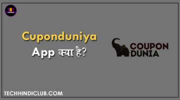 Cuponduniya App Kya Hai