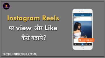 Instagram Reels Video Par View Aur Like Kaise Badhaye
