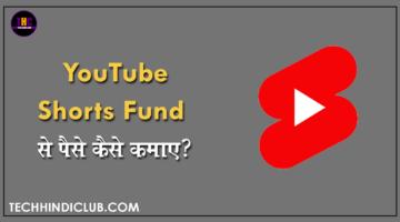 YouTube Shorts Fund Kya Hota Hai