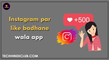 instagram par like badhane wala app