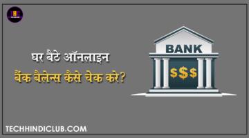 online bank balance check kaise kare
