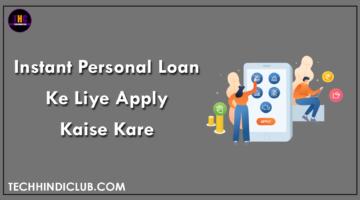 Instant Personal Loan Ke Liye Apply Kaise Kare