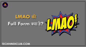 Lmao Full Form