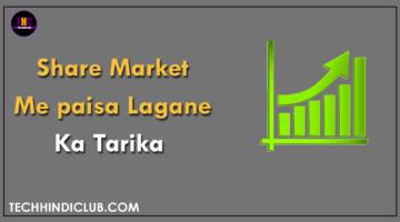Share Market Me Paisa Lagane Ka Tarika
